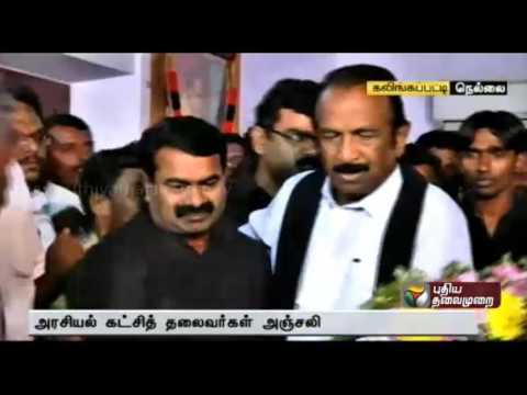 Vaiko s mother funeral held at Nellai