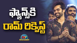Ram Pothineni requests fans to hold back his birthday celebrations