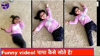 Just a video of funny kid asking how family member sleep?Funny kids are always entertaining us many ways. Funny  Children are adorable and funny act in daily life that make us lough. This is one of the top Home funniest toddler video and tries not to laugh challenge. This cutest video you have ever seen. Hope you like our funny kid video. This is one of the best adorable baby funny video. Cute Baby always have fun with us and make us lough. This is precious moments with big sister explaining very funny way. Toddler saying what ever she have seen about how daddy sleep and how mom sleep, because she can't sleep because of snoring dad. You can see adorable babies's reaction while conversation with elder sister. Which is extremely  funny toddler video ever you have seen. try not to laugh kids videos. funny daughter says  about grandfather snoring. Which make us laugh all the time. Try not to laugh or grin while watching this.