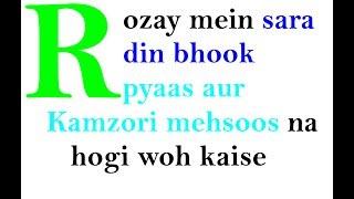 in this video you watch Rozay mein sara din bhook pyaas aur kamzori mehsoos na hogi woh kaise, baby ko mota karna, daal in english, date and tamarind chutney, dates in hindi, deen islam ki baatein hindi, food in hindi, ghar se nikalne ki dua, hadees ki baatein in hindi, har bimari ka ilaj quran se, indian food in hindi,khwab mein quran dekhna, mota hone ki dua, sehat ki dua,sweet chutney, Rozay mein sara din bhook pyaas aur kamzori mehsoos na hogi woh kaise, Please Don't Forget to Subscribe, Comments and Likes Mkhannhttps://www.youtube.com/c/mkhannVisit my Website: https://shophurryup.blogspot.comFor Twitter Follow: https://goo.gl/L7FcHere is my more videos to watch. Please subscribe me1.Click here for Radio apphttps://youtu.be/3zXUNpoVskU2. Click here for download video in a secondhttps://youtu.be/bA9mzfeQtyA3. Click here for Earn money on wowapphttps://youtu.be/eCfl0MU2Ksk4. Click here for London sightseeing tourhttps://youtu.be/x1L4JOeWx3w5. Click here for Earn money on Tsuhttps://youtu.be/wH6ArGgjWZE6. Click here for how to start a successful businesshttps://youtu.be/vKhY7AfRRzU7. Click here for cracked screen iphonehttps://youtu.be/uEBUJb_dfo48. Click here for iphone tipshttps://youtu.be/xpacfJbuI3s9. Click here for Languages Most https://youtu.be/r7XDF49wxG010. Click here for london british museumhttps://youtu.be/0wMy7Sp3cHE