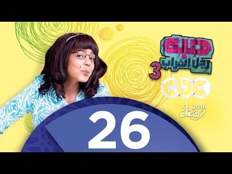 """الحلقة 26 من مسلسل """"هبة رجل الغراب 3"""""""