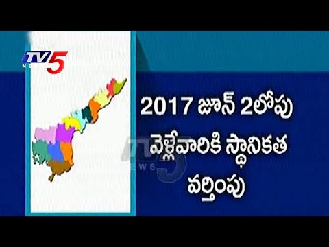 AP Govt Speed Up 'Local Status' Process for Migrants   TV5 News