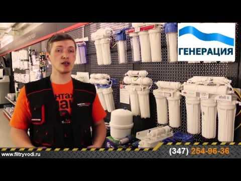 Системы очистки воды цена. Система фильтров для очистки воды для дома из скважины обратного осмоса
