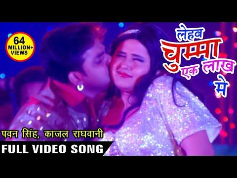 Video Ganna Bech Ke Chumma (Full Song) - Pawan Singh, Kajal Raghwani - SARKAR RAJ - Bhojpuri Songs 2017 download in MP3, 3GP, MP4, WEBM, AVI, FLV January 2017