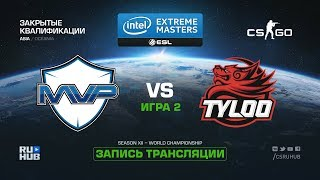 MVP PK vs Tyloo - IEM Katowice Qual AS - map2 - de_mirage [CrystalMay]