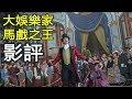 【影評】大娛樂家|馬戲之王(The Greatest Showman)【中文字幕】