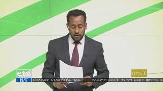 #EBC ኢቲቪ ምሽት 2 ሰዓት ስፖርት ዜና …የካቲት 9/2011  ዓ.ም