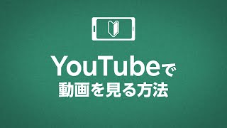YouTubeの使い方