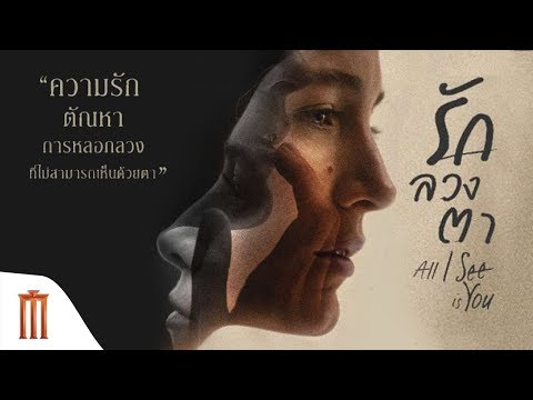 All I See Is You รัก ลวง ตา  - Official Trailer [ซับไทย]  Major Group
