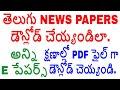 BEST TELUGU NEWS PAPER IN TELUGU | HOW TO DOWNLOAD TELUGU NEWS PAPER