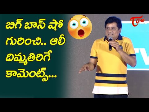 Comedian Ali Shocking Comments on BIGG BOSS Show at Krack Movie Pre Release Event | TeluguOne Cinema