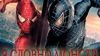 Video Человек-Паук 3: Враг в отражении - Монстр / Spider-Man 3 - Monster MP3, 3GP, MP4, WEBM, AVI, FLV Maret 2019