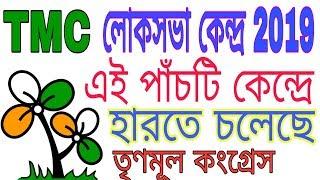 TMC ২০১৯ লোকসভায় এই পাঁচটা আসনে প্রার্থী দিলে হেরে যেতে পারে তৃণমূল কংগ্রেস 2019 ? Tech Bangla