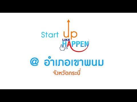 Start up like happen ep 20 @ อำเภอเขาพนม จังหวัดกระบี่