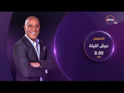 """شريف منير ومدحت صالح ضيفا الحلقة القادمة من """"عيش الليلة"""""""