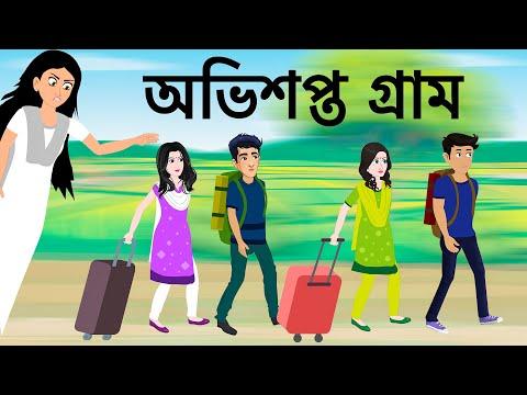 অভিশপ্ত গ্রাম | Ovishopto Gram Bangla Cartoon | Bengali Moral Ghost Story | Dhadha Point