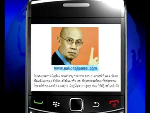 Nation Mobile News SMMS สุทธิชัย หยุ่น