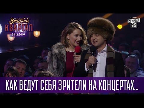 Как ведут себя зрители на концертах Квартала | Новогодний Квартал 2017 (видео)