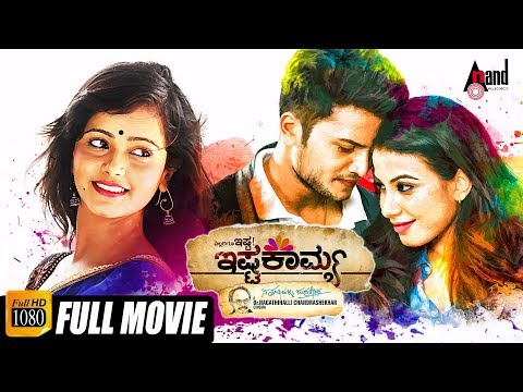 ಎಲ್ಲರಿಗೂ ಇಷ್ಟ.! ishtakamya || Kannada HD Movie || Vijaysurya ||  Mayuri || Kavya Shetty || Chikkanna