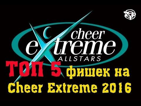 Топ 5 ЧИР-фишек — Cheer Extreme 2016