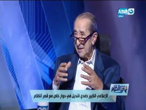 شاهد- حمدي قنديل: ظلمت نجلاء فتحي في مذكراتي