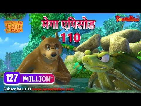 मेगा ऐपिसोड  - 110   Jungle Book   Hindi Kahaniya   PowerKids TV
