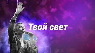 Твой свет - #25 - HG - Lyrics video (live)