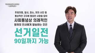 [출판기념회] 국회의원선거 클로즈업