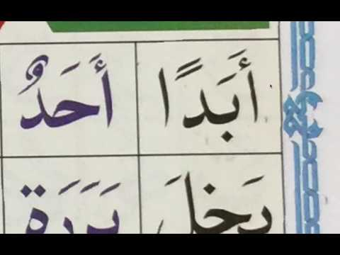 Qaida Noorania Lesson 6 - Section 2 Lesson 2 Exercise Video - Harakat and Tanween (видео)