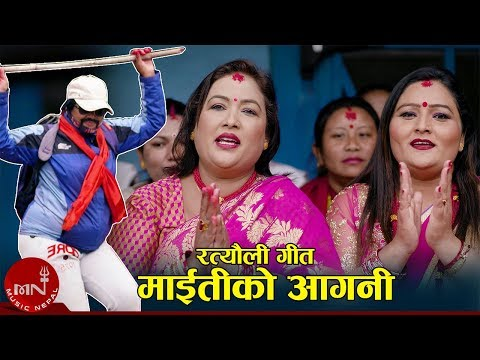 (New Nepali Ratauli Song 2075/2019 | Maitiko Aagani - Saraswati Lamichhane & Sita KC - Duration: 8 minutes, 7 seconds.)