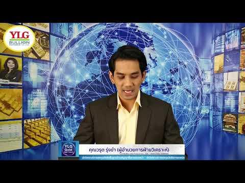 YLG Gold Night Report ประจำวันที่ 19-08-2562