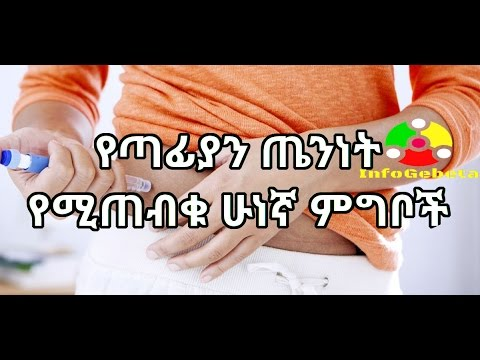 HealthTips: Pancreas healing foods