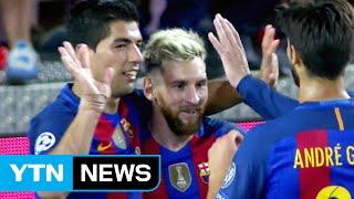 [앵커] 유럽 챔피언스리그 본선 첫 경기에서 바르셀로나가 작품 같은 축구를 선보였습니다. 해트트릭을 기록한 메시를 중심으로 이른바...