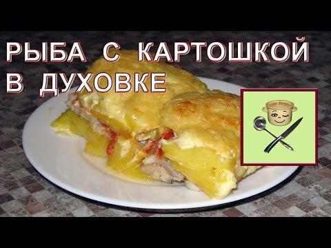 Рецепты запеканки рыбы и картофелем в духовке