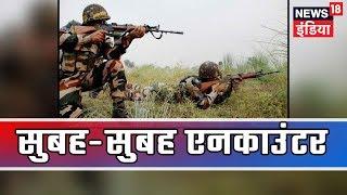 Breaking News: जम्मू-कश्मीर के पुलवामा में तड़के सेना और आतंकियों के बीच मुठभेड़, 4 जवान हुए घायल