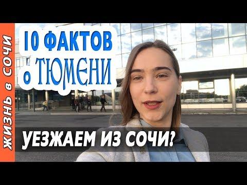 ❤️ ТЮМЕНЬ ЛУЧШИЙ ГОРОД РОССИИ? 10 ФАКТОВ О ТЮМЕНИ | Видео о Тюмени (видео)