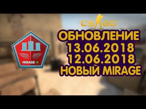 ОБНОВЛЕНИЕ СSGО 12.06.2018-13.06.2018 АПНУЛИ М4А1-S НОВЫЙ МIRАGЕ - DomaVideo.Ru