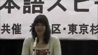 Video Japanese Speech Competition MP3, 3GP, MP4, WEBM, AVI, FLV Oktober 2017