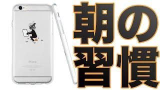人と差を付けるESRのiPhone 6用クリアケース【iPhoneガジェットレビュー】