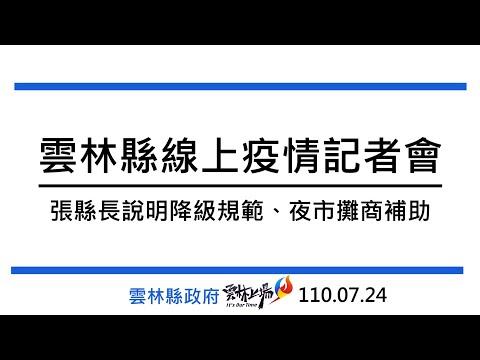 縣府公布全國警戒降二級相關措施 並將補助戶籍設籍於雲林縣內的夜市攤販停業紓困金