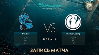 Newbee vs IG, The International 2017, Групповой Этап, Игра 1