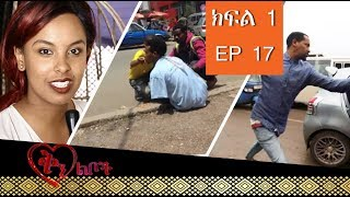 Ethiopia :Qin Leboch (ቅን ልቦች) Tv show Ep 17 Part 1