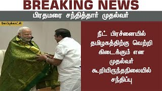 Edappadi Palanisamy meets PM Modi at DelhiConnect with Puthiya Thalaimurai TV Online:SUBSCRIBE to get the latest Tamil news updates: http://bit.ly/1O4soYPVisit Puthiya Thalaimurai TV WEBSITE: http://puthiyathalaimurai.tv/Nerpada Pesu: https://www.youtube.com/playlist?list=PL-RDFpvLYFEWCShKiMrhdEw7wL434UOjlAgni Parichai: https://www.youtube.com/playlist?list=PL-RDFpvLYFEWvJvAnpDCIqQSCVxkxTq9HPuthu Puthu Arthangal: https://www.youtube.com/playlist?list=PL-RDFpvLYFEVx-vz-ZX-TM4tukMkGK95_Like Puthiya Thalaimurai TV on FACEBOOK: https://www.facebook.com/PutiyaTalaimuraimagazineFollow Puthiya Thalaimurai TV TWITTER: https://twitter.com/PTTVOnlineNewsWATCH Puthiya Thalaimurai Live TV in ANDROID /IPHONE/ROKU/AMAZON FIRE TVPuthiyathalaimurai Itunes: http://apple.co/1DzjItCPuthiyathalaimurai Android: http://bit.ly/1IlORPCRoku Device app for Smart tv: http://tinyurl.com/j2oz242Amazon Fire Tv:     http://tinyurl.com/jq5txpvAbout Puthiya Thalaimurai TV Puthiya Thalaimurai TV (Tamil: புதிய தலைமுறை டிவி) is a 24x7 live news channel in Tamil launched on August 24, 2011.Due to its independent editorial stance it became extremely popular in India and abroad within days of its launch and continues to remain so till date.The channel looks at issues through the eyes of the common man and serves as a platform that airs people's views.The editorial policy is built on strong ethics and fair reporting methods that does not favour or oppose any individual, ideology, group, government, organisation or sponsor.The channel's primary aim is taking unbiased and accurate information to the socially conscious common man. Besides giving live and current information the channel broadcasts news on sports,  business and international affairs. It also offers a wide array of week end programmes. The channel is promoted by Chennai based New Gen Media Corporation. The company also publishes popular Tamil magazines- Puthiya Thalaimurai and Kalvi. The news center is based in Chennai city, supported by a sprawling network of bureaus all over Tamil Nadu. It has a northern hub in the capital Delhi.The channel is proud of its well trained journalists and employs cutting edge technology for news gathering and processing.