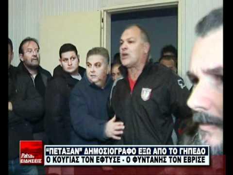 Επίθεση Κούγια σε δημοσιογράφο! (ΒΙΝΤΕΟ)