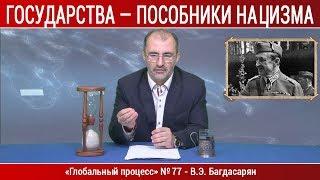 ГП №77 «ГОСУДАРСТВА — ПОСОБНИКИ НАЦИЗМА» Вардан Багдасарян
