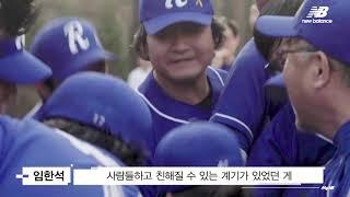 [뉴발란스 MyNB 기부 캠페인] 리커버리 야구단 이야기