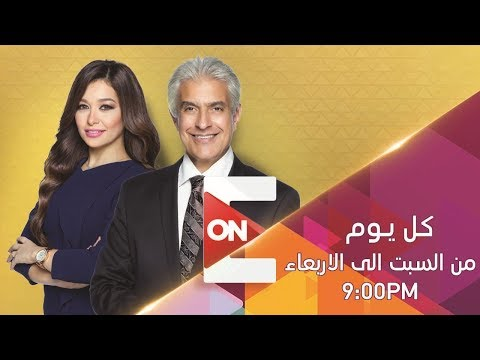 """شاهد الحلقة الكاملة من برنامج """"كل يوم"""" ليوم الأحد 3 فبراير..حوار مع أحمد آدم"""