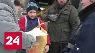 Гуманитарную помощь в Донбассе раздавали под огнем