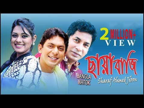 Chaya Bazi   Bangla Natok  Mosharaf Karim, Tisha, Chanchal Chowdhury   Sharaf Ahmed Jibon