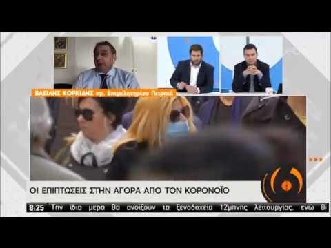 Ο Πρόεδρος του Εμπορικού κ Βιομηχανικού Επιμελητηρίου Πειραιά Β.Κορκίδης στην ΕΡΤ | 29/04/2020 |ΕΡΤ
